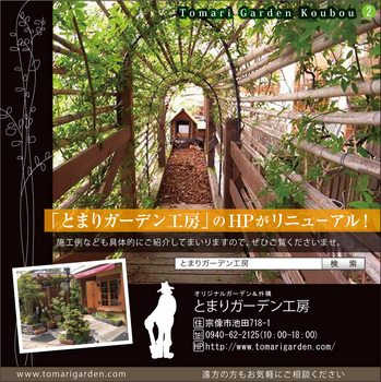 tomarisama koukoku2.jpg
